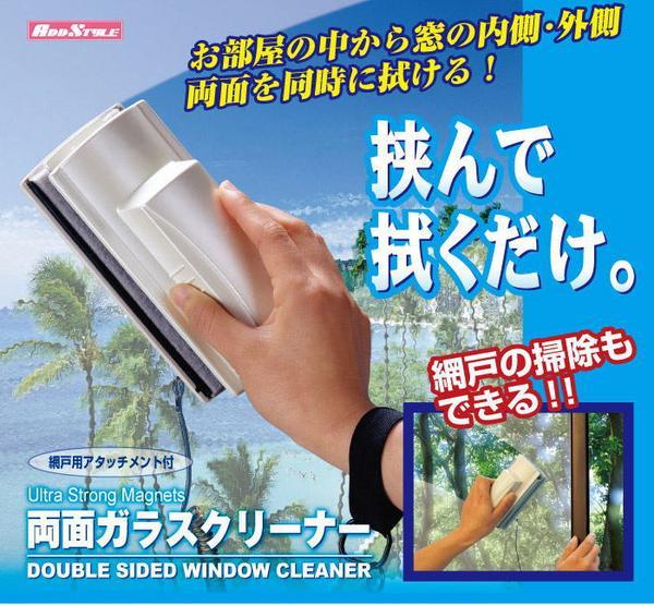 在庫あり!!【送料無料】両面ガラスクリーナー 掃除 道具 ガ