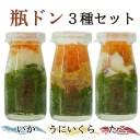 瓶ドン 3種類セット(うにいくら、いか、たこ) 川秀 岩手県宮古市 瓶丼 海鮮丼 お取り寄せグルメ 贈答 プレゼント ギフト お礼