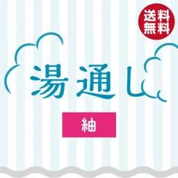 【往復送料無料】仕立て前におすすめ!きれいやの湯通し【紬】
