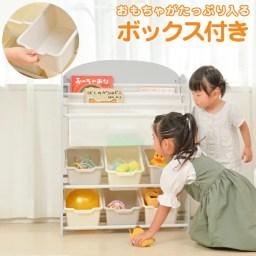 KISSBABY おもちゃとえほんの収納ラック 【送料無料※