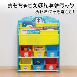 【送料無料※】ドラえもん おもちゃと絵本の収納ラック おもち