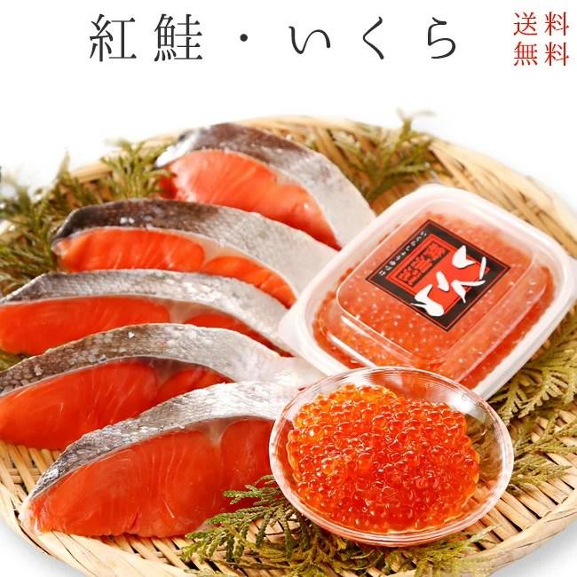 紅鮭・いくらセット【紅さけ切身とイクラ醤油漬け】人気の紅サケと北海道産いくらしょうゆ漬け【海鮮丼・海