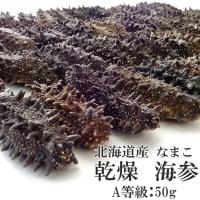 乾燥ナマコA級品50g【Aランク】北海道産乾燥なまこ 金ん子