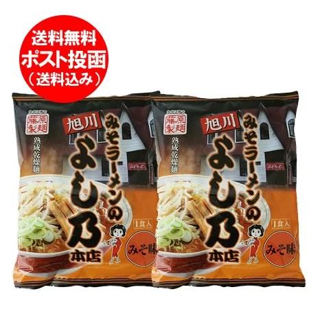 旭川 ラーメン よし乃 味噌 ラーメン 送料無料 よしの みそ らーめん 乾麺・