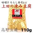 しみどうふ 凍り豆腐 高野豆腐 すりむ(小カットタイプ)110g