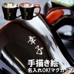 マグカップ 名入れ 名前入り プレゼント 名入り 【 有田焼