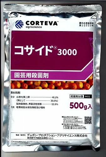 ブドウの『べと病』対策【被害症状・発生時期・防除方法・農薬・薬剤を解説】 500