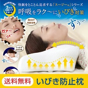【楽天1位】いびき防止枕 いびき防止 グッズ いびき 枕 肩