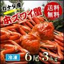 【送料無料】本ずわい蟹【6尾 3kg】カナダ産かに 蟹 カニ ギフト