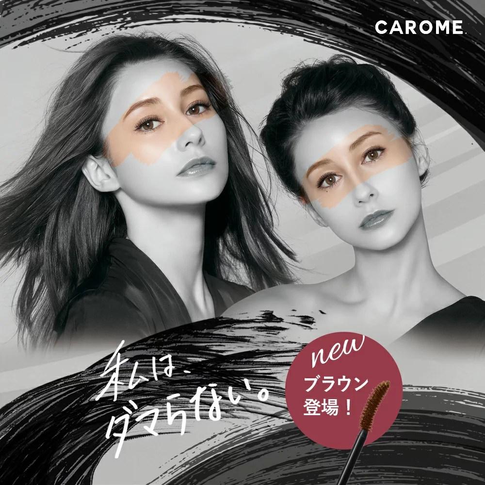 \P10倍 8/11 14:59まで/ダレノガレ明美プロデュース マスカラ送料無料 【CAROME.