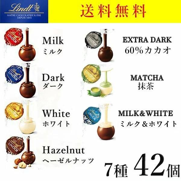 クール便可 リンツ リンドール チョコ 7種 42個 高級 チョコレート シルバー ゴールド アソー