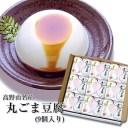 【送料無料】丸ごま豆腐詰め合わせ 9個入り【代引・コンビニ受取不可】