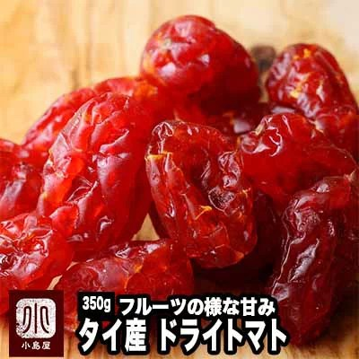 ドライフルーツ専門店のドライとまと 《350g》フルーツの様な甘み、トマトの酸味のドライトマト 専門店の新鮮な品をお届け