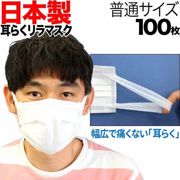 [日テレZIP・テレ東WBSで紹介] 日本製 サージカルマスク 不織布 耳が痛く