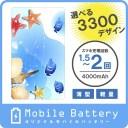オリジナルモバイルバッテリー(4000mAh) サマー 52デザイン 040 PSE認証済み ドレスマ MO-SMM040
