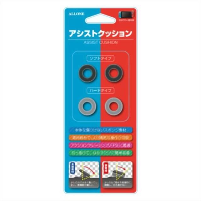 【即日出荷】ニンテンドー スイッチ アナログコントローラー用クッション Nintendo Switch専用 ジョイコンアシストクッション アローン ALG-NSJCAC