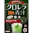 山本漢方製薬株式会社 クロレラ100%青汁2.5g×22包×20個セット