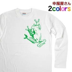 カエル柄ロングTシャツ 長袖プリントTシャツ かえる・蛙 LT-AM05 KOUFUKUYAブランド