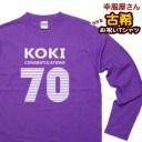 古希祝い 「KOKI」 古希 お祝い Tシャツ 長袖Tシャツ tシャツ ギフト プレゼント 【P最大7倍】 LT-MS17