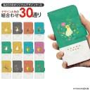 鳥 スマホケース 手帳型 全機種対応 ベルトなし マグネットなし iPhone12 mini ケース AQUOS s……