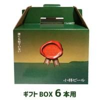 小樽ビール 専用ギフトBOX(6本用)化粧箱/贈り物