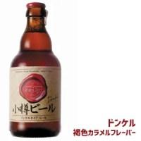 小樽ビール(ドンケル)★単品★(330ml)(アルコール度数