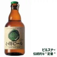小樽ビール(ピルスナー)★単品★(330ml)(アルコール度