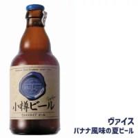 小樽ビール(ヴァイス)★単品★(330ml)(アルコール度数