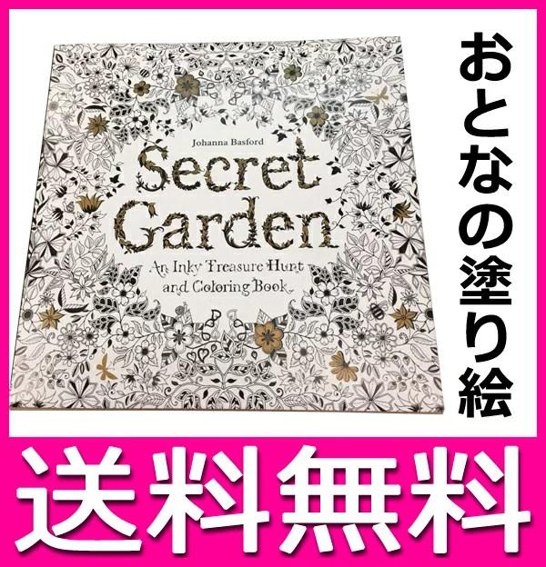 おとなの塗り絵 大人 ぬりえ ぬり絵 Secret Garden シークレット・ガーデン WJ-800【メール便送料無料】