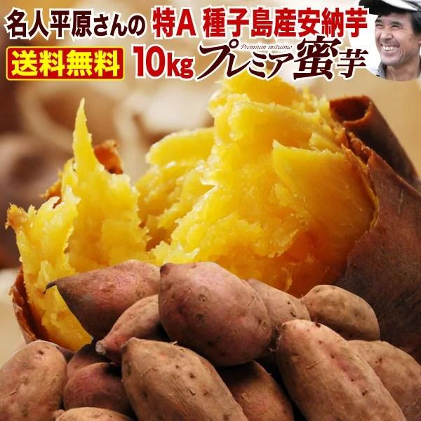さつまいも 安納芋 早割 あんのういも 鹿児島 種子島産 安納いも 生芋 ギフト 焼き芋にして冷凍保存OK 糖度40度