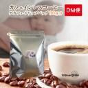 カフェインレス コーヒー ドリップバッグ送料無料30杯分