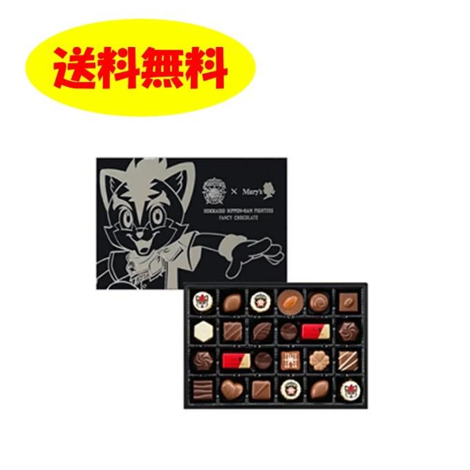メリーチョコレート 北海道 日本ハム ファイターズ ファンシーチョコレート 24個入 送料無料