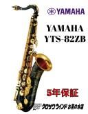 Yamaha YTS-82ZB【特別生産】【新品】【テナーサックス】【ブラックラッカー仕上げ】【5年保証】【Custom Z/ カスタム】【送料無料】【..