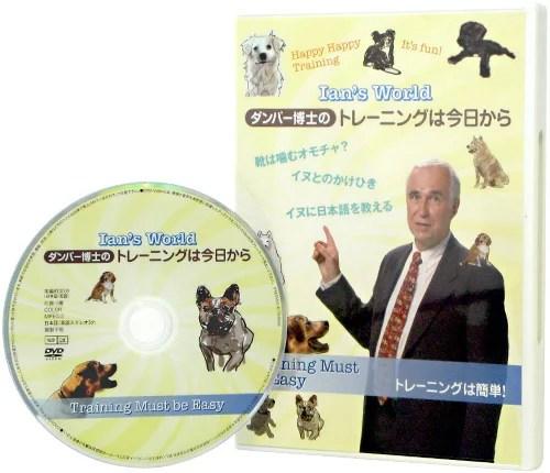 鉄腕DASH(鉄腕ダッシュ)にも登場!イアン・ダンバー博士のトレーニングは今日から 愛犬のしつけDVD 【しつけ用品/犬のしつけDVD】【犬用品・犬/ペット用品・ペットグッズ/しつけグッズ】【メール便対応】