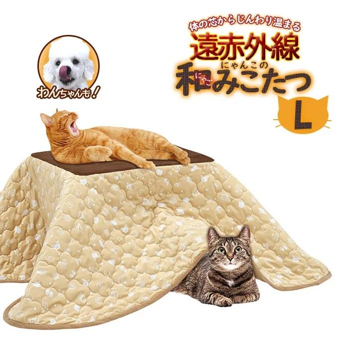あったか用品 マルカン 遠赤外線にゃんこの和み にゃごみこたつ L ■ 猫用品 あったか 温か 暖か