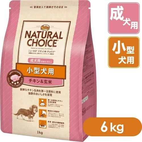 【ニュートロ シュプレモ(Supremo)】小型犬用 成犬用 チキン&玄米  6kg【送料無料】