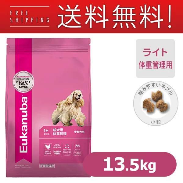 【ユーカヌバ 体重管理用】中型犬種(中粒) 13.5kg  ドライフード/成犬用・アダルト(1歳~6歳用)/肥満犬用【送料無料】