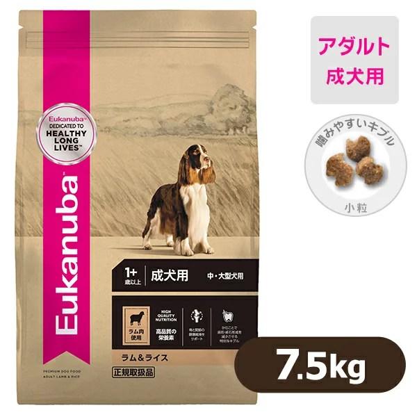 【ユーカヌバ 健康維持用】1歳以上の成犬用・全犬種対応ドライフード(ラム&ライス)【送料無料】