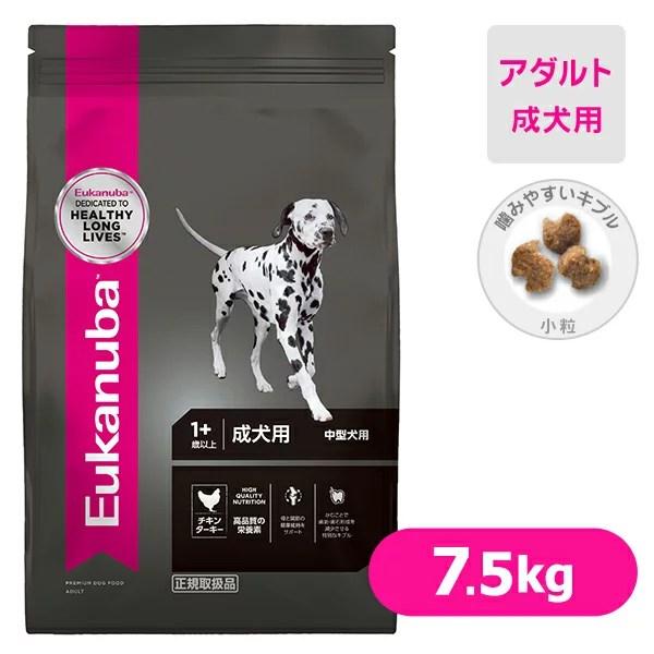 【ユーカヌバ  健康維持用(メンテナンス)】中型犬種用(中粒) 7.5kg【送料無料】