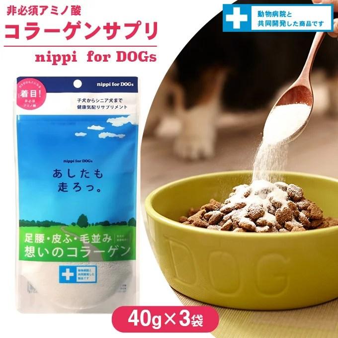 ニッピ あしたも走ろっ。 40g×3袋 ■ 犬 ドッグ サプリメント Supplement コラーゲ