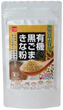 有機黒ごまきな粉 100g【健康フーズ】