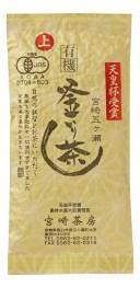有機釜いり茶(上級) 100g【株式会社宮崎茶房】【05P03Dec16】
