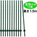 簡単 フェンス 金網 フェンス 1500用支柱のみ11本(15m仕様)幅3〜3.5cm ※ネット(金網)は含まれていません※改良型用のネットはフックに掛かりません。簡易 fence 簡単設置 支柱 バリケード フエンス