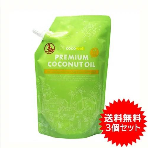 【送料無料】ココウェル プレミアム ココナッツオイル 500ml(460g)×3個セット【cocow