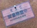 長井崎遺跡発掘調査報告書 (1980年) (沼津市文化財調査報告〈第18集〉)【中古】