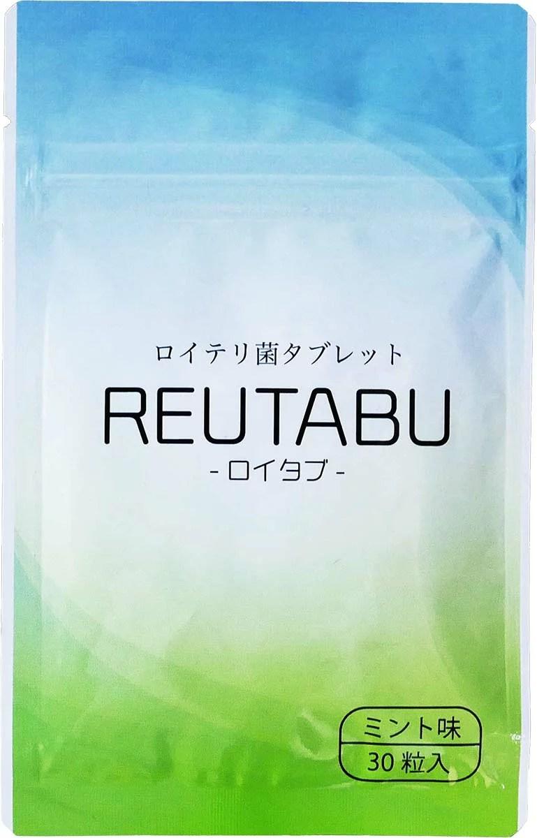 口臭予防ランキング1位 ロイテリ菌 タブレット ロイタブ 30日分