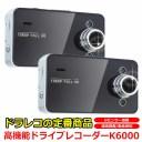【2台セット】フルHD対応 ドライブレコーダー Gセンサー搭載 K6000 2カメラ 日本製 マニュアル付属 高機能ドライブレコ−ダ− ドラレコ D..