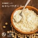 【送料無料】おからパウダー 国産 超微粉 1kg(国産100% 無添加)生のおからの成分を変えることなく乾燥させた純パウダー乾燥 おから 粉末 NON-GMOダイズ おからパウダー ソイパウダー おから粉末 無添加 レシチン