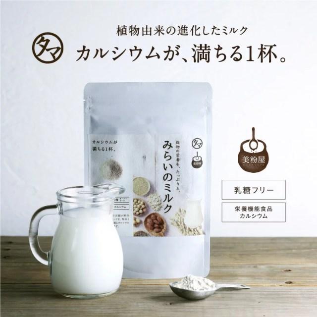 【送料無料】美粉屋みらいのミルク牛乳・豆乳・ライスミルクをも超えた「穀物のミルク」カルシウム ビタミン ミネラルたっぷり