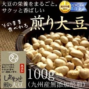 九州産煎り大豆(国産/無添加)-100g大豆の栄養まるごと楽天大豆ランキング1位!そのまま食べれる栄養満点 無添加の焙煎